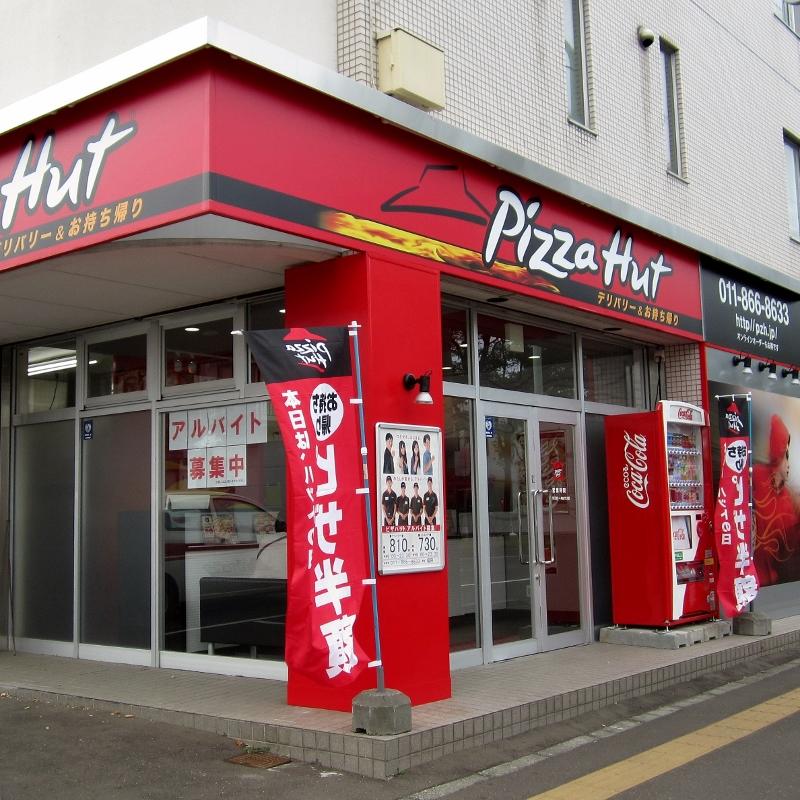 ピザハット 南郷店