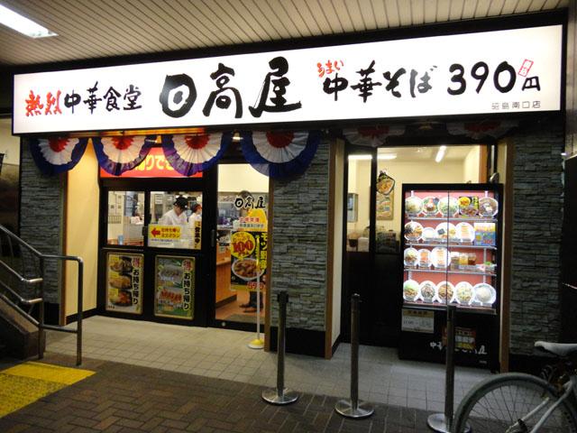 日高屋 昭島南口店