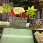 モルダウ - 料理写真:かぶくロールケーキ
