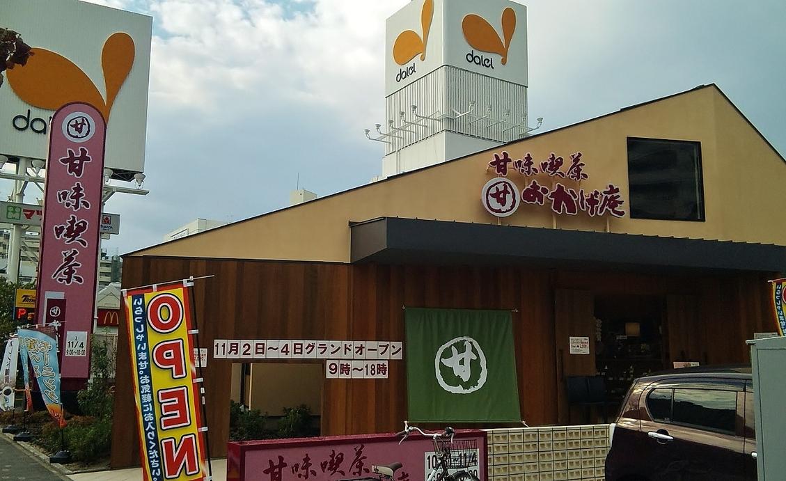 おかげ庵 上飯田店
