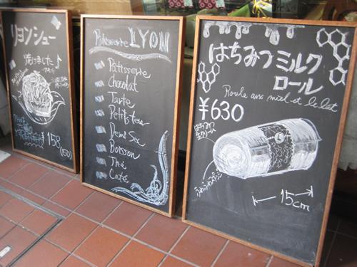 パティスリー・リヨン 十番丁店