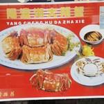 三和楼 - 店前の上海ガニのポスター