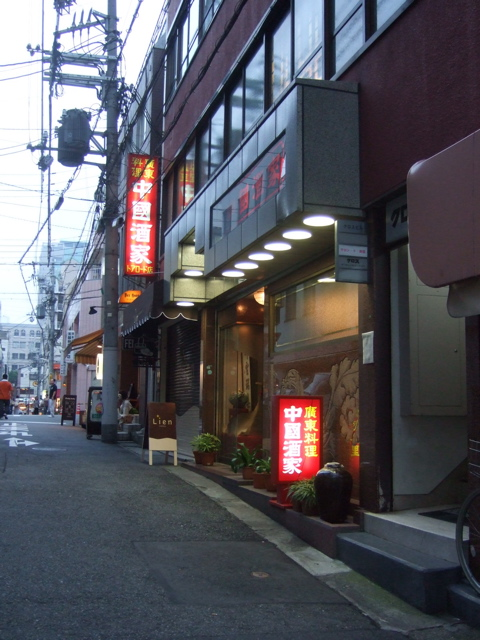 中国酒家 トアロード店