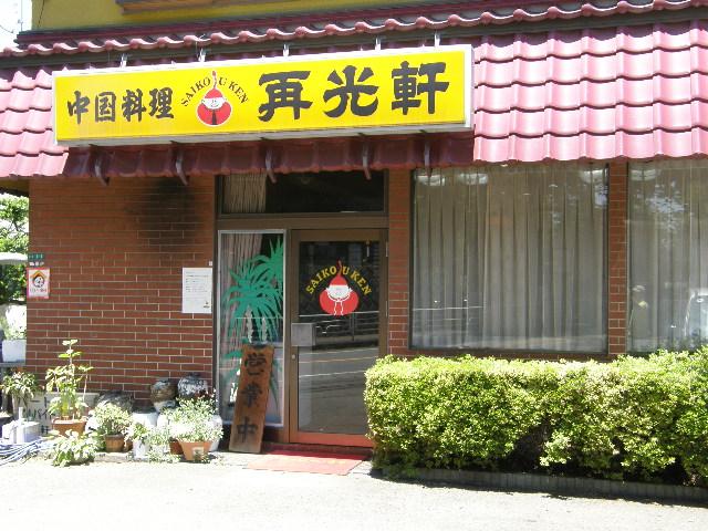 中国料理  再光軒