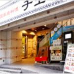 咲膳 横井 - 1階が韓国料理屋さんのビルの地下です