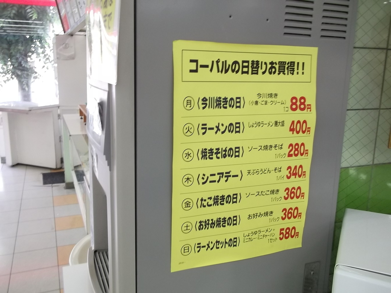 COPAL みやぎ生協黒松店