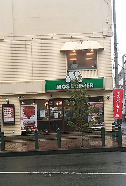 モスバーガー 茅ヶ崎北口店