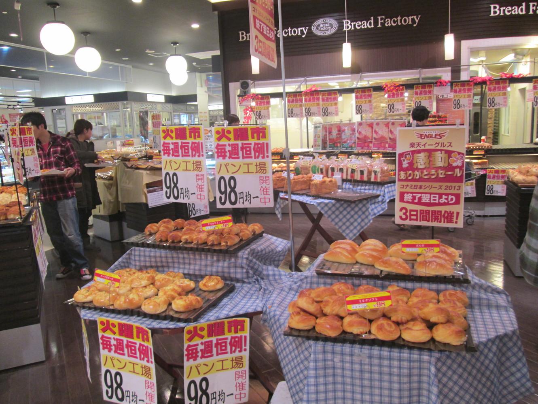 パン工場 石巻店