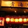 青海 - 外観写真:入口