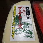千本松牧場 - 手造りゴーダチーズ¥不明
