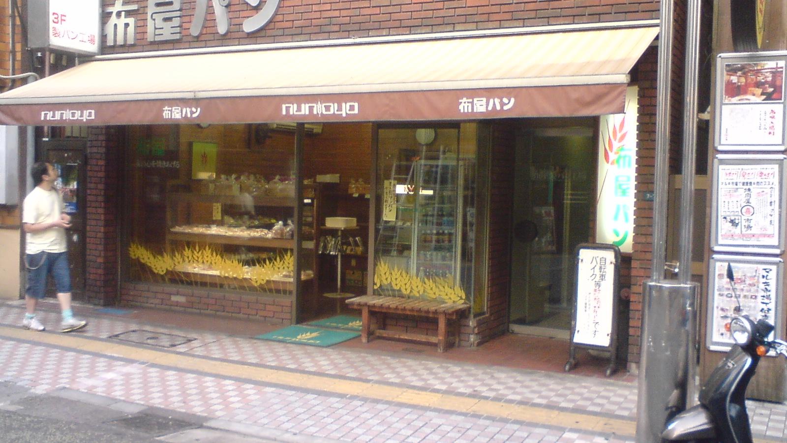 布屋パン店