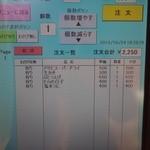 札幌シーフーズ - お会計もタッチパネルで