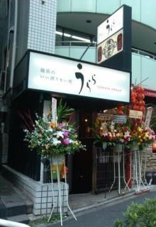 個室居酒屋 熟成魚 うらら 渋谷宮益坂店