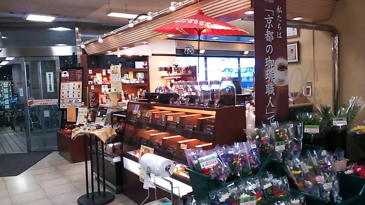 小川珈琲 川西店