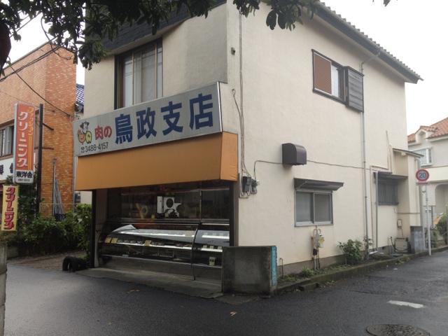 鳥政 狛江支店