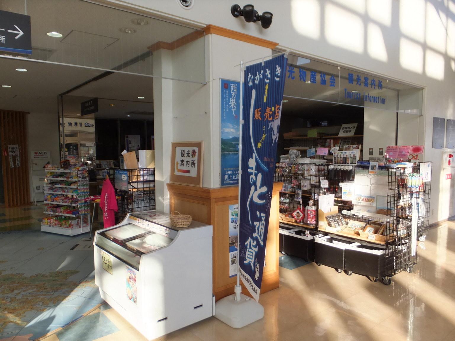 有川港フェリーターミナル売店