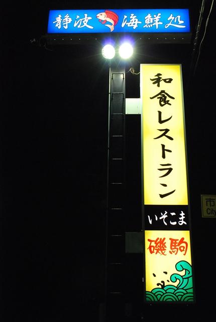 日本料理 磯駒