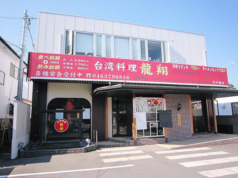 龍翔 豊田店