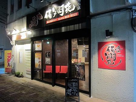 備翔苑 明石店