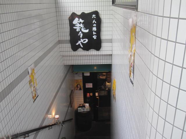 籠りや 麹町店