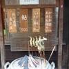 松ばや - 料理写真:焼き鮎