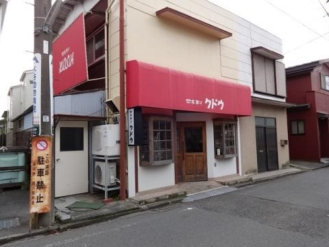 クドウ 鵠沼店