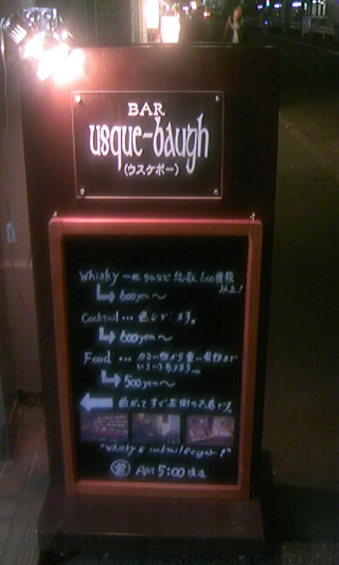 BAR usque-baugh