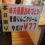 鯛きち - 2013.11楽天優勝にて77円