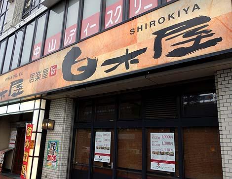 白木屋 和歌山市駅前店