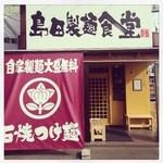 島田製麺食堂 - リニューアルしました!