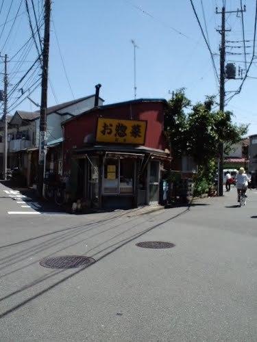 岡本惣菜店