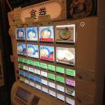 麺処田ぶし - 店内に入り先ずは食券を券売機で求めます