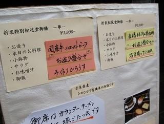 折衷旬彩 香月 - 本日の御膳メニュー