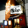 まるし - 外観写真:「錦糸町駅」南口徒歩1分に佇む一軒家