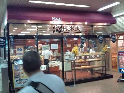 HOKUO 和光市店