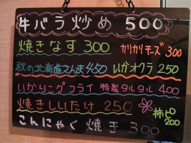 鉄板居酒屋OHANA