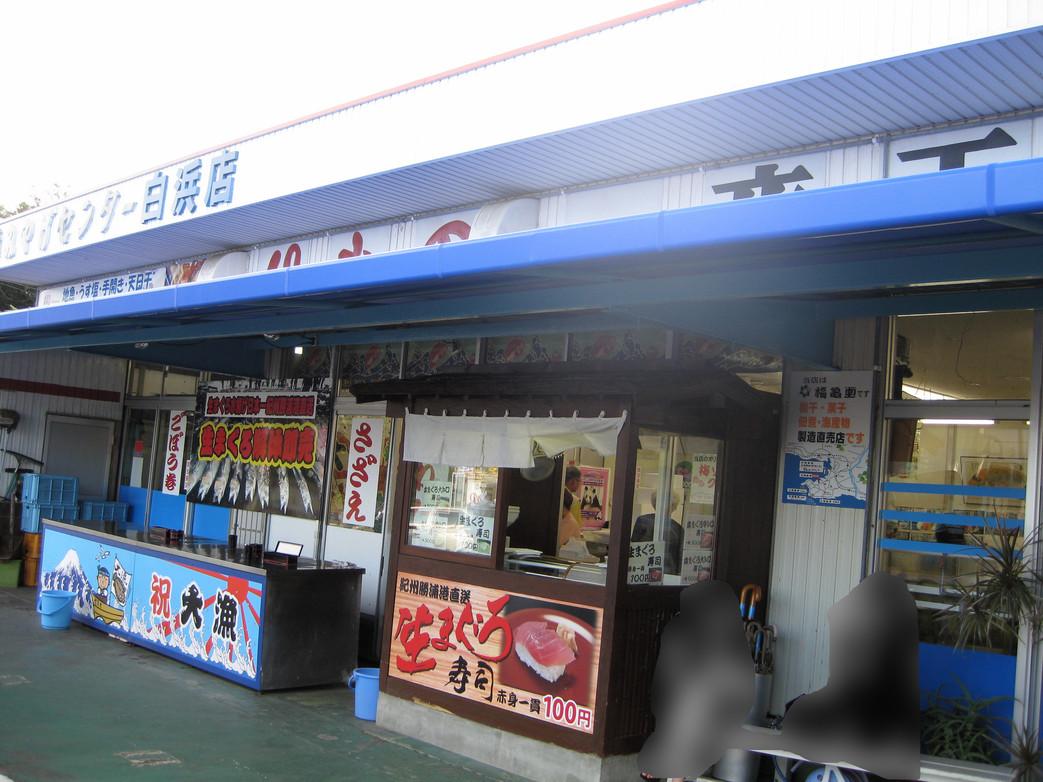 大漁みやげセンター