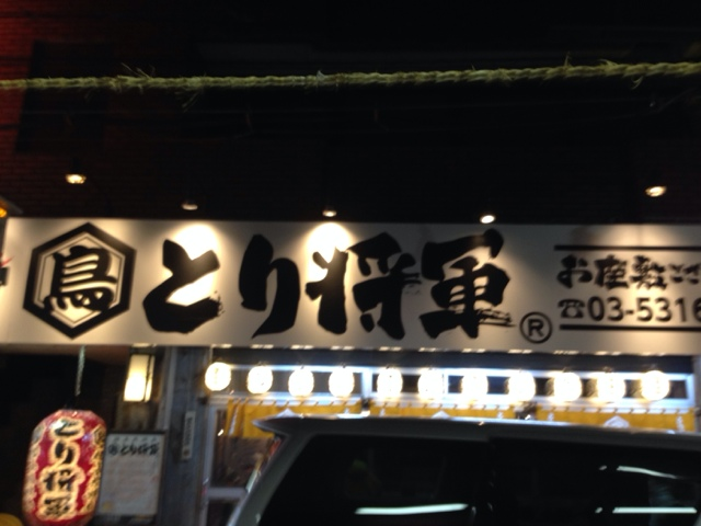 とり将軍 芦花公園店