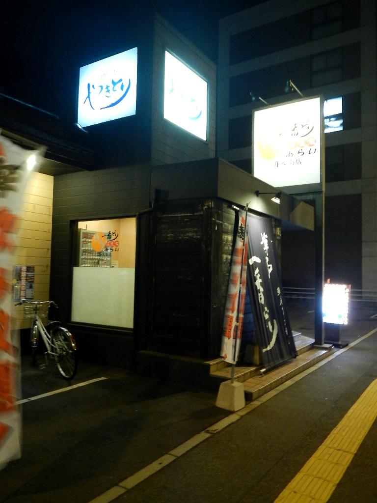 博多一番どり居食家あらい 舟入南店