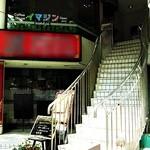 イマジン - 入口はこの階段を登って