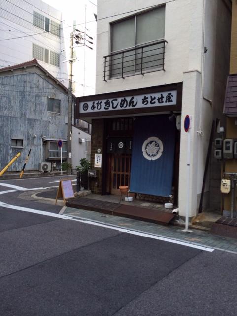 チトセ屋 うどん店