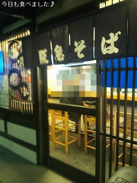 阪急そば 富田店