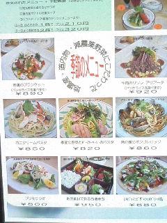 レストラン 美夕