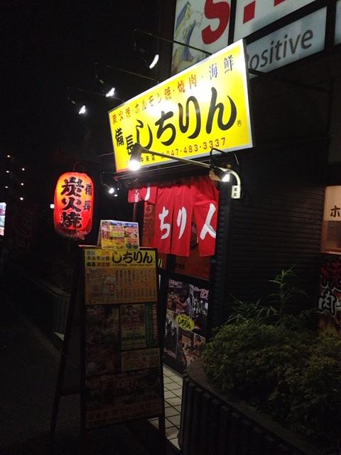 しちりん 八千代中央店
