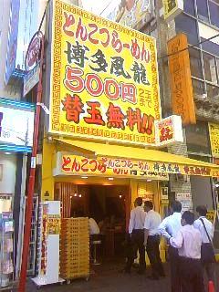 博多風龍 神田西口店