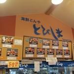 とびしま - 2013.10