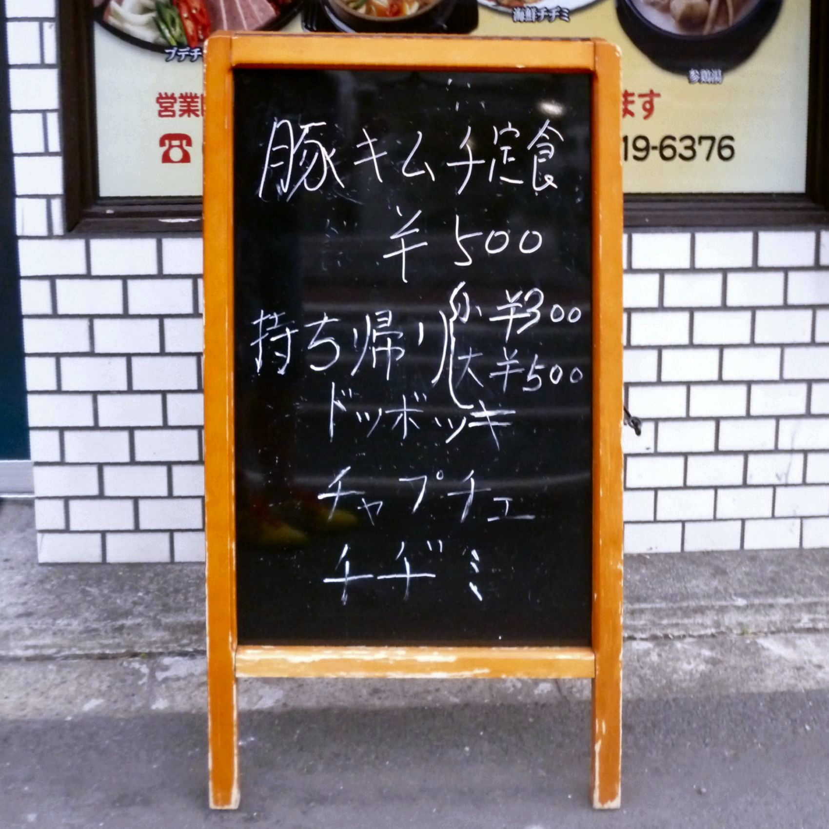 韓国料理 花三 北松戸駅前店