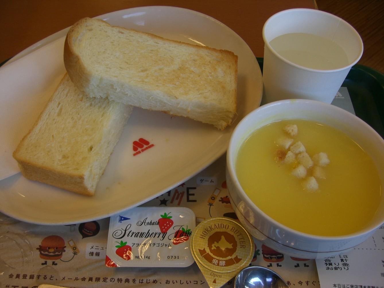 モスバーガー 市ヶ谷田町店