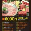 吉祥庵 - 料理写真:豪華焼肉宴会に6000円(6300)コースをご用意。