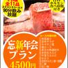 吉祥庵 - 料理写真:吉祥庵の飲み放題付き 忘年会プラン 4500円